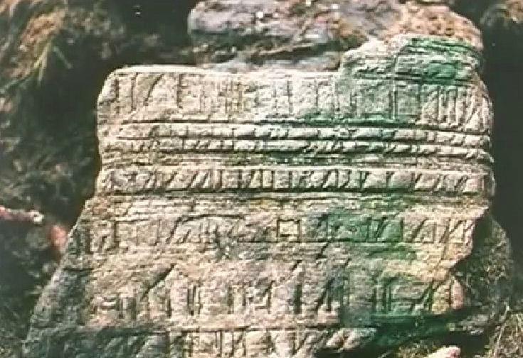 Runenstein aus dem Harz